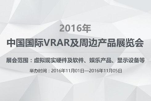 2016年中国国际VRAR及周边产品展览会