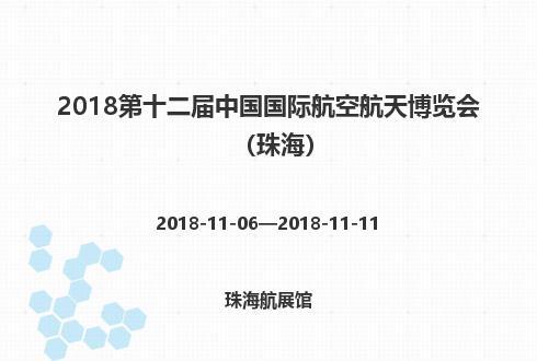 2018第十二届中国国际航空航天博览会(珠海)
