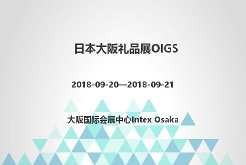 日本大阪礼品展OIGS