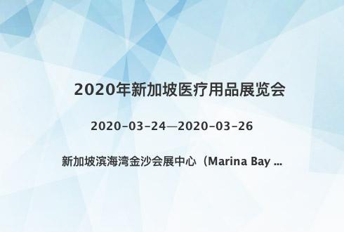2020年新加坡医疗用品展览会