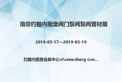 南非约翰内斯堡阀门泵阀泵阀管材展