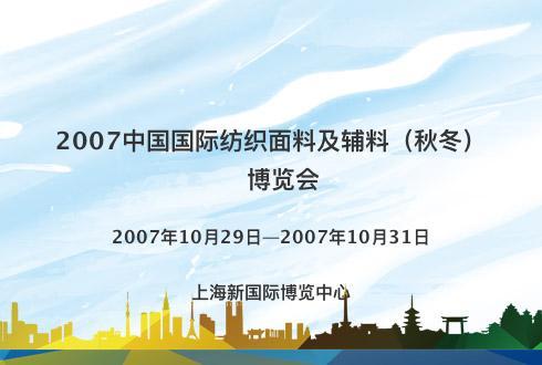 2007中国国际纺织面料及辅料(秋冬)博览会