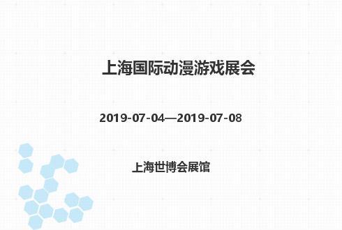 2019年上海国际动漫游戏展会