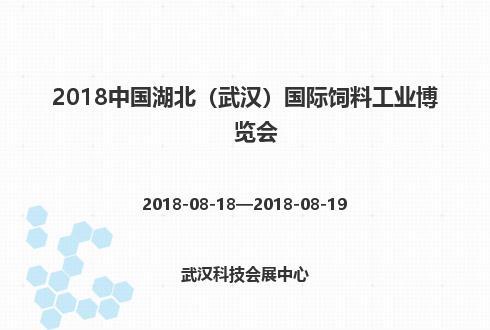 2018中国湖北(武汉)国际饲料工业博览会