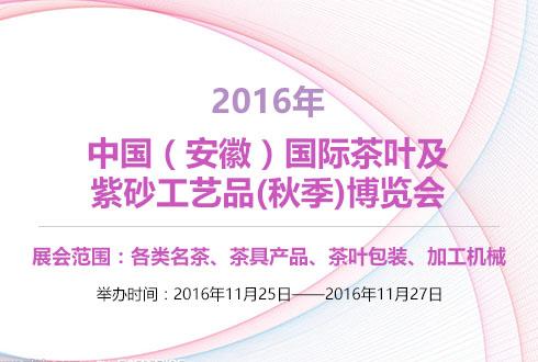 2016年中国(安徽)国际茶叶及紫砂工艺品(秋季)博览会