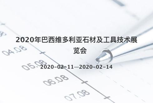 2020年巴西维多利亚石材及工具技术展览会