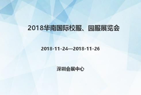2018华南国际校服、园服展览会