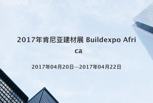 2017年肯尼亚建材展 Buildexpo Africa