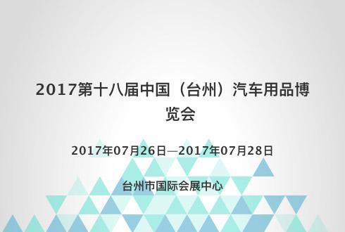 2017第十八届中国(台州)汽车用品博览会