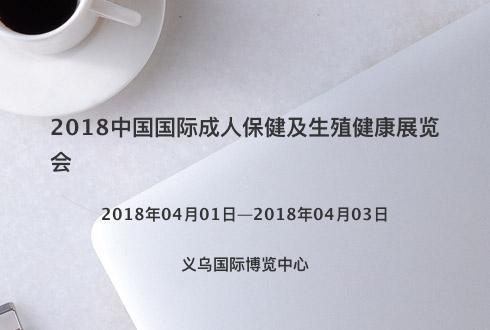 2018中国国际成人保健及生殖健康展览会