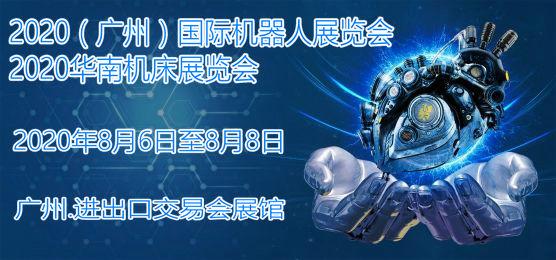 2020广州机器人展暨(3D打印高峰论坛)