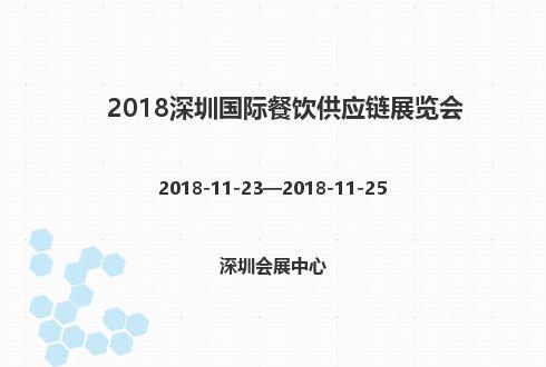 2018深圳国际餐饮供应链展览会