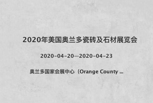 2020年美国奥兰多瓷砖及石材展览会