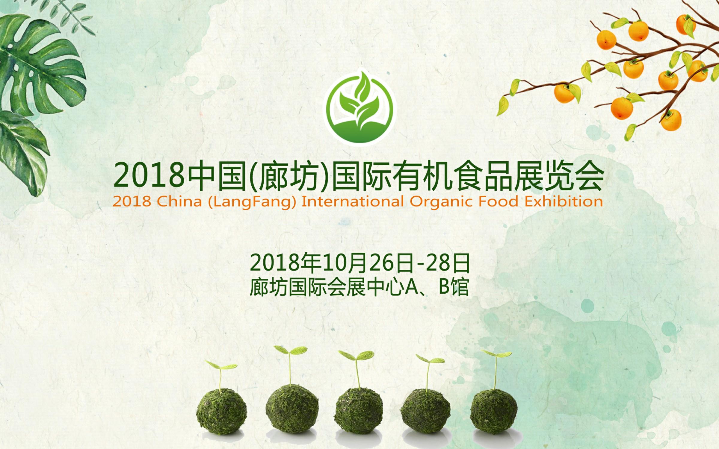 2018中国(廊坊)国际有机食品展览会