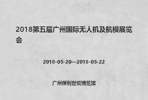 2018第五届广州国际无人机及航模展览会