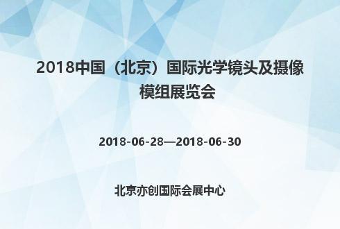 2018中国(北京)国际光学镜头及摄像模组展览会