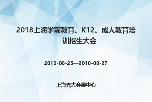 2018上海学前教育、K12、成人教育培训招生大会