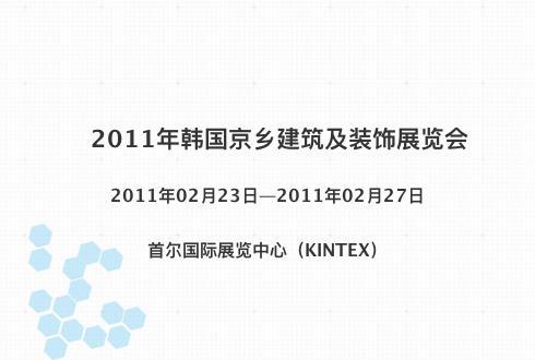 2011年韩国京乡建筑及装饰展览会