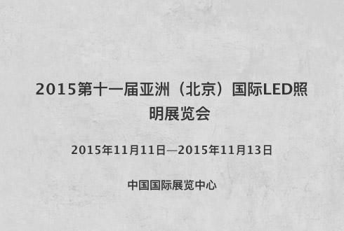 2015第十一届亚洲(北京)国际LED照明展览会
