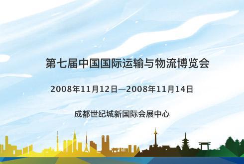 第七届中国国际运输与物流博览会
