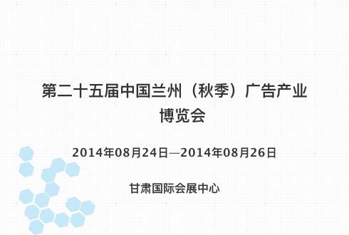 第二十五届中国兰州(秋季)广告产业博览会