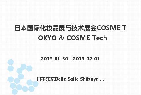 日本国际化妆品展与技术展会COSME TOKYO & COSME Tech