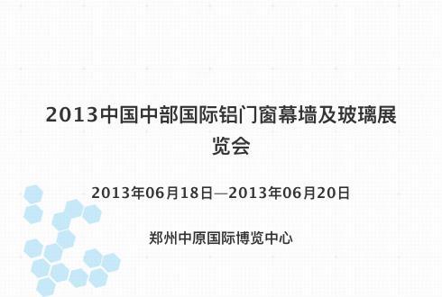 2013中国中部国际铝门窗幕墙及玻璃展览会