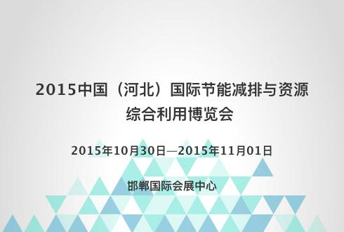 2015中国(河北)国际节能减排与资源综合利用博览会