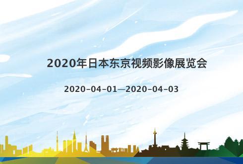 2020年日本東京視頻影像展覽會
