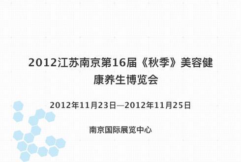 2012江苏南京第16届《秋季》美容健康养生博览会