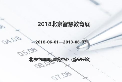2018北京智慧教育展