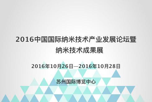 2016中国国际纳米技术产业发展论坛暨纳米技术成果展