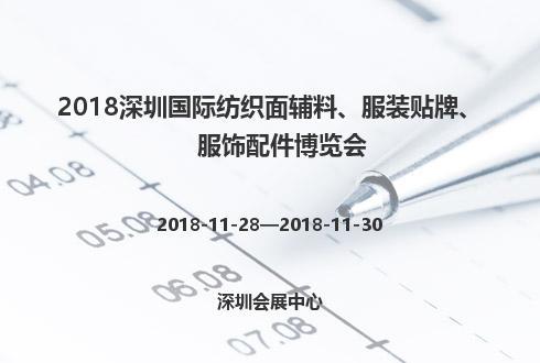 2018深圳国际纺织面辅料、服装贴牌、服饰配件博览会