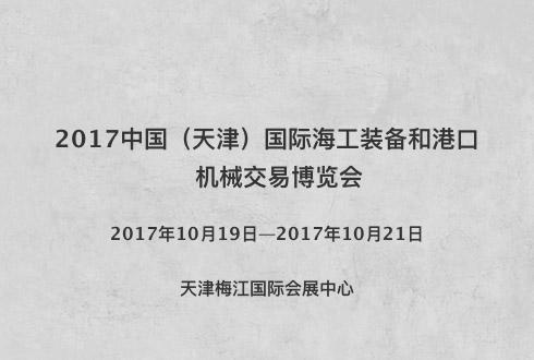 2017中国(天津)国际海工装备和港口机械交易博览会