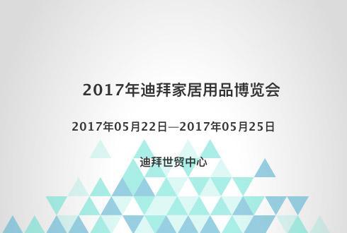 2017年迪拜家居用品博览会