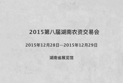 2015第八届湖南农资交易会
