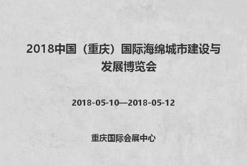 2018中国(重庆)国际海绵城市建设与发展博览会