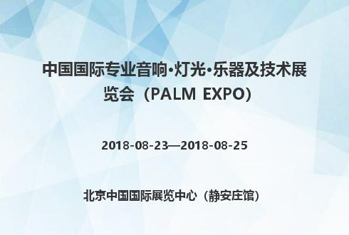 中国国际专业音响·灯光·乐器及技术展览会(PALM EXPO)