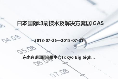 日本国际印刷技术及解决方案展IGAS