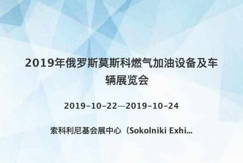 2019年俄羅斯莫斯科燃氣加油設備及車輛展覽會