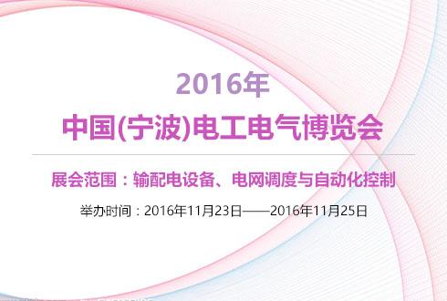 2016年浙江中国(宁波)电工电气博览会