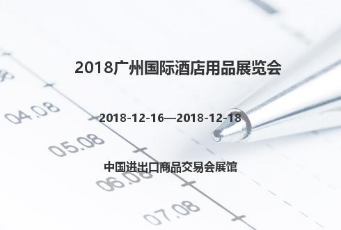 2018广州国际酒店用品展览会