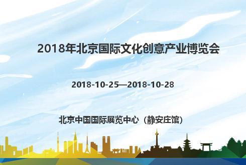 2018年北京国际文化创意产业博览会
