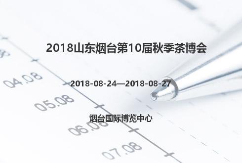 2018山东烟台第10届秋季茶博会