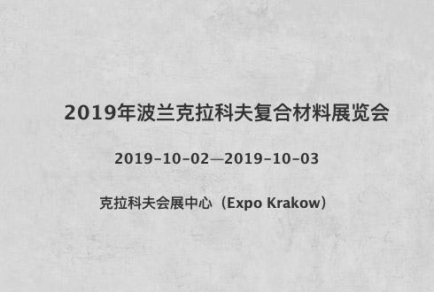 2019年波兰克拉科夫复合材料展览会