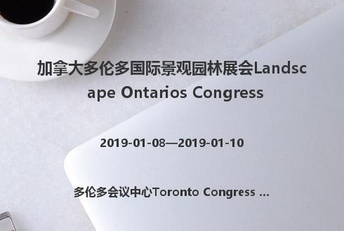 加拿大多伦多国际景观园林展会Landscape Ontarios Congress