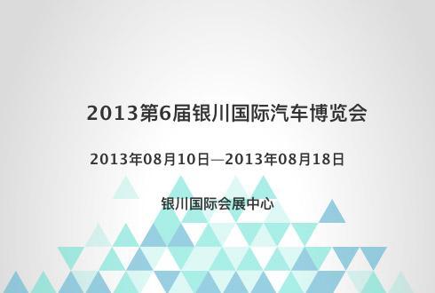 2013第6届银川国际汽车博览会