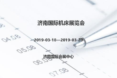 2019第22届济南国际机床展览会