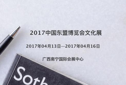 2017中国东盟博览会文化展