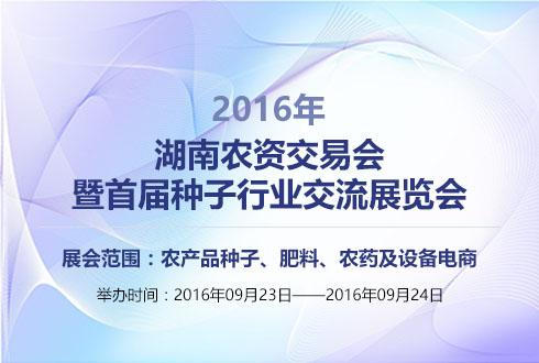 2016年湖南农资交易会暨首届种子行业交流展览会